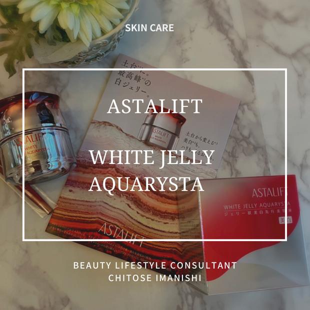 オトナ女子って欲張り♡私たちの欲しいが詰まった『アスタリフト ホワイト ジェリー アクアリスタ』