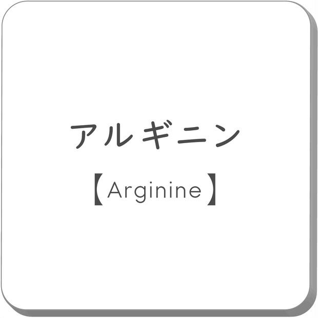 【医師が監修】アルギニンとは? 美容に役立つ成分の特徴について-美容成分事典-