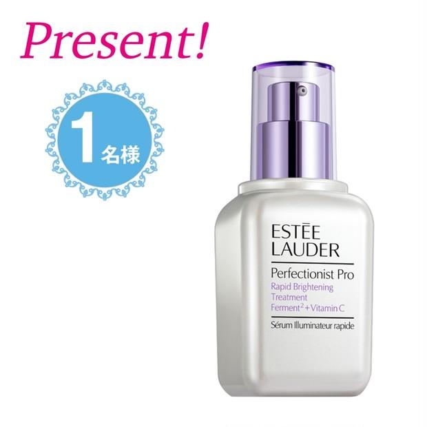 【プレゼント】エスティ ローダーの先進ブライトニング美容液で透明感と輝きを底上げ!