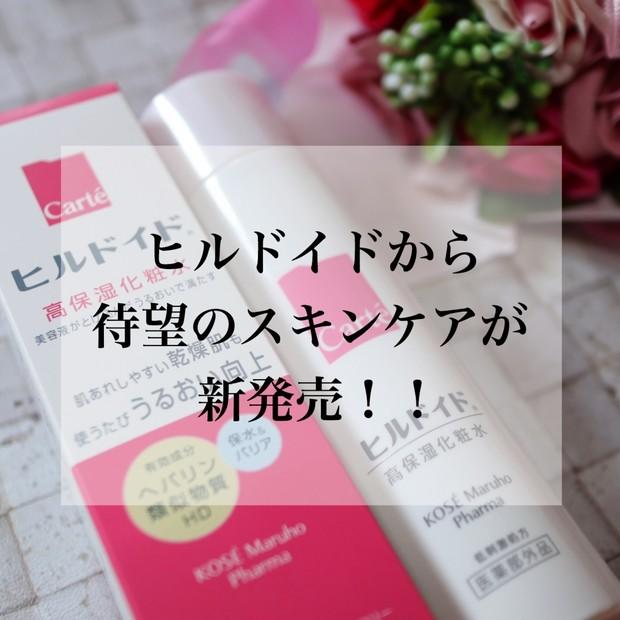 【9月16日新発売】ヒルドイドが化粧品となって登場!!高保湿な化粧水をいち早くレポ