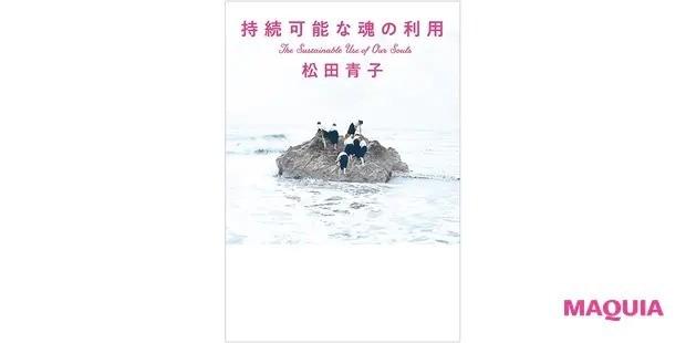 Q.ジェンダー問題を知るために読むといい本は?_『持続可能な魂の利用』