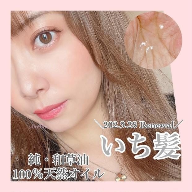 【洗い流さないヘアトリートメント】いち髪 純・和草油 2021.9.28リニューアル発売!