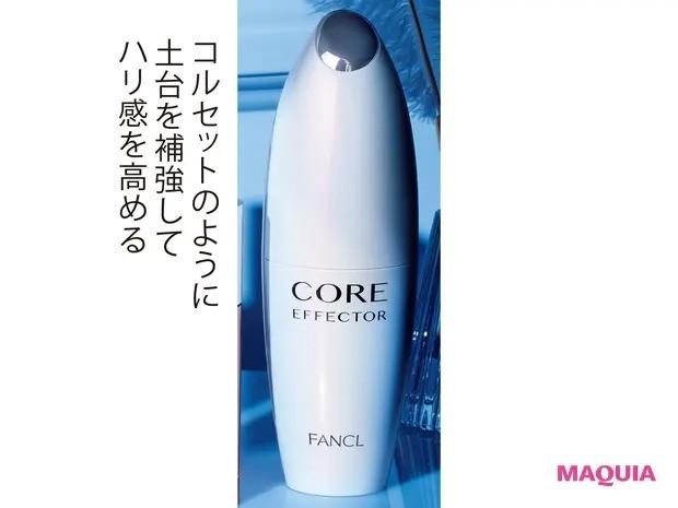 【石井美保さん厳選化粧品】ファンケル コアエフェクター