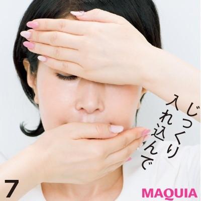 【美容家・小林ひろ美さんのスキンケア】正しい化粧水のつけ方_7. 額とあごも手のひらでプッシュ