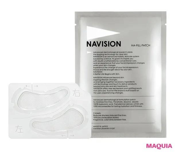 【最新スキンケアランキング】マスク・スペシャルケア部門_5位 ナビジョン HA フィルパッチ B