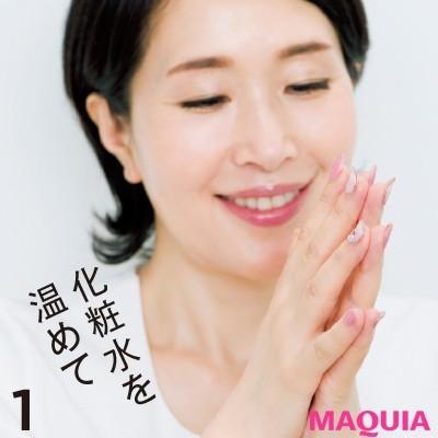 【美容家・小林ひろ美さんのスキンケア】正しい化粧水のつけ方_1. 化粧水を手にとり人肌に温める