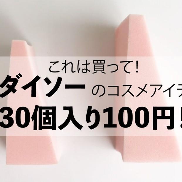 《ダイソー》ツヤ肌に仕上げてくれるスポンジ『メイクアップスポンジ バリューパック ウェッジ型 30個』をご紹介!