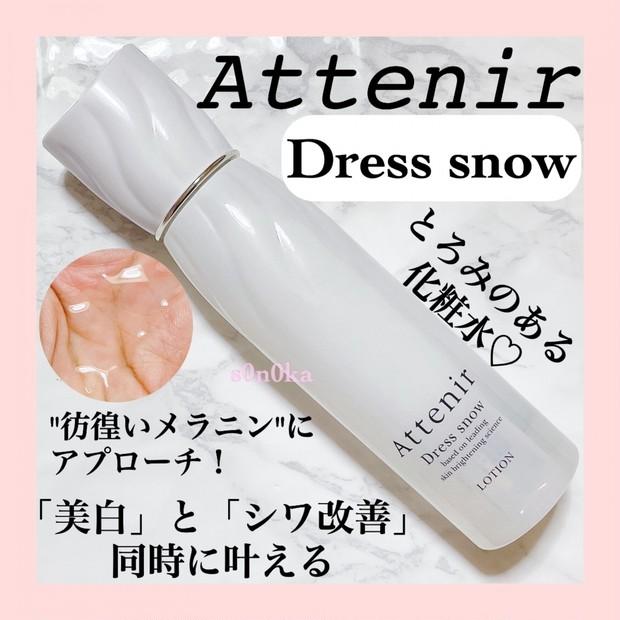 【美白・シワ改善】Wアプローチが出来ちゃう化粧水!Dress snow レビューします!