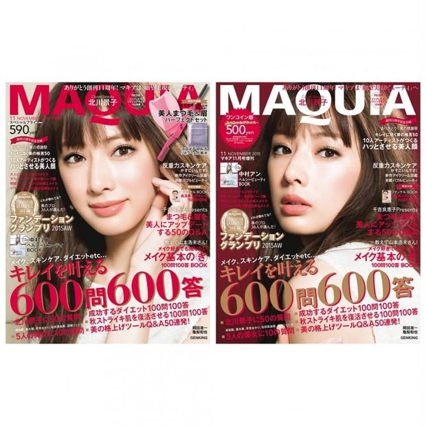 マキア11月号(9/23発売)は創刊11周年記念特大号。表紙は北川景子さん、選べる2つのマキア、付録ありの590円と、初めての付録なしワンコイン版をスペシャルプライス500円でお届けします!