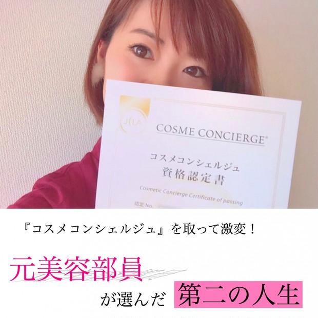 【大人気の美容資格】日本化粧品検定とコスメコンシェルジュのちがいってなに?現役CCがオススメしたい理由!