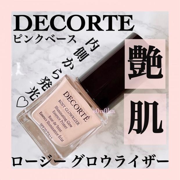 大興奮♡3/16発売!COSME DECORTE新商品! 【ピンクの下地、ロージー グロウライザー】をご紹介します♡  ※動画あり
