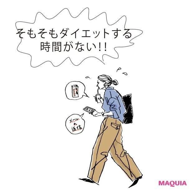 【本気で痩せたいあなたに】マキア世代がダイエット迷子になりがちな理由_3