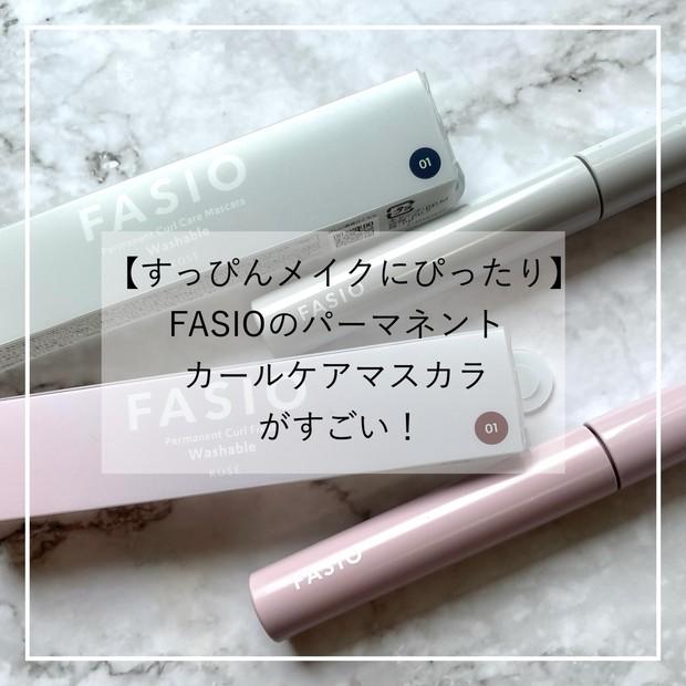 【すっぴんメイクにぴったり】FASIOのパーマネントカールケアマスカラがすごい!