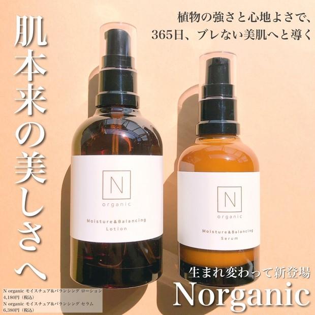 【N organic リニューアル】365日ブレない美肌へ♡マスク時代のスキンケアとしてもおすすめ!