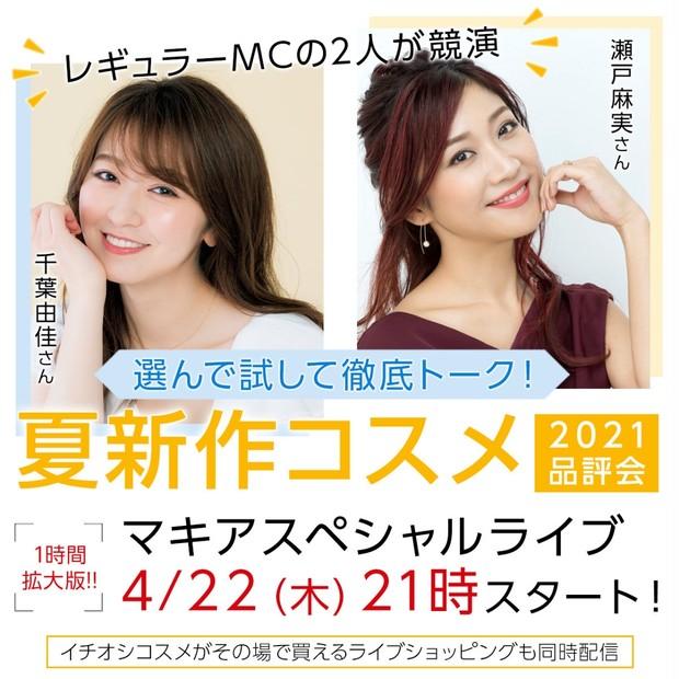 マミ様&千葉由佳が選んでお試し! 夏新作コスメ2021品評会【マキアスペシャルライブ】