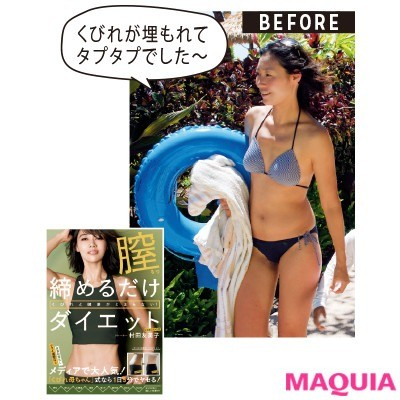 【ウエストのくびれの作り方】膣上げ=コアトレすればくびれは自然にできる!