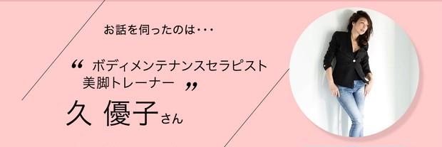久 優子さん
