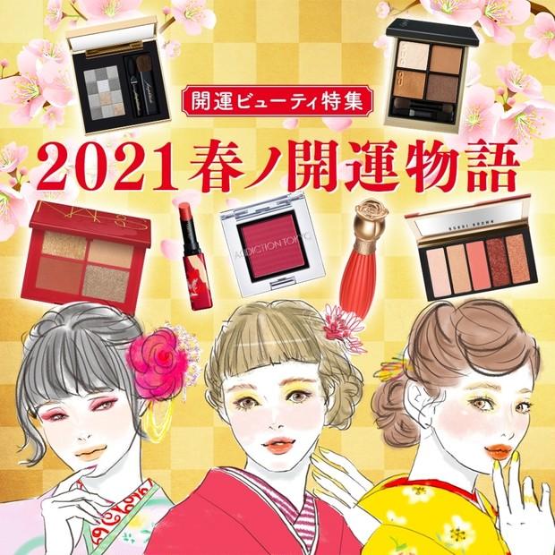 開運ビューティ特集『2021 春ノ開運物語』
