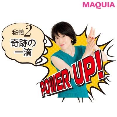 【美容家・小林ひろ美さんのスキンケア】秘技2. オールインワンを格上げ!_1