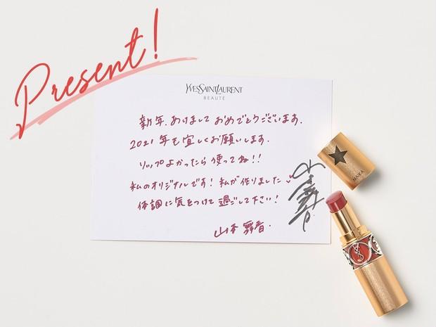 【読者プレゼントあり】センスの見せどころ! 山本舞香さんがYSLで世界でひとつだけのオリジナルリップをデザインしてみました_8