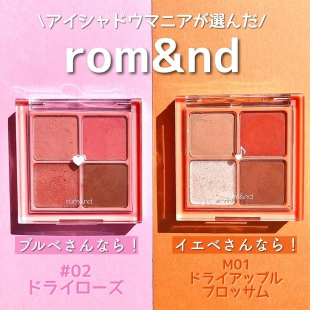 【韓国コスメ】rom&ndのアイパレの粉質が最高♡イエベさんブルベさんにおすすめカラーをアイシャドウマニアがチョイス!