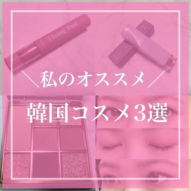 【コレ買い!】韓国コスメおすすめ3選【マスクに付かない最強リップもご紹介!】