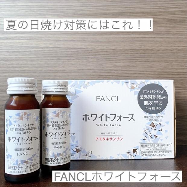【飲む紫外線対策してる!?】FANCLホワイトフォースを出かける前に飲むだけ!痛いくらいの日差しから肌を守ろう!!