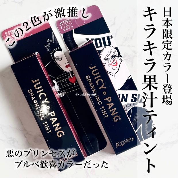 A'PIEU(アピュー) 日本限定数量限定カラー ジューシーパンスパークリングティント