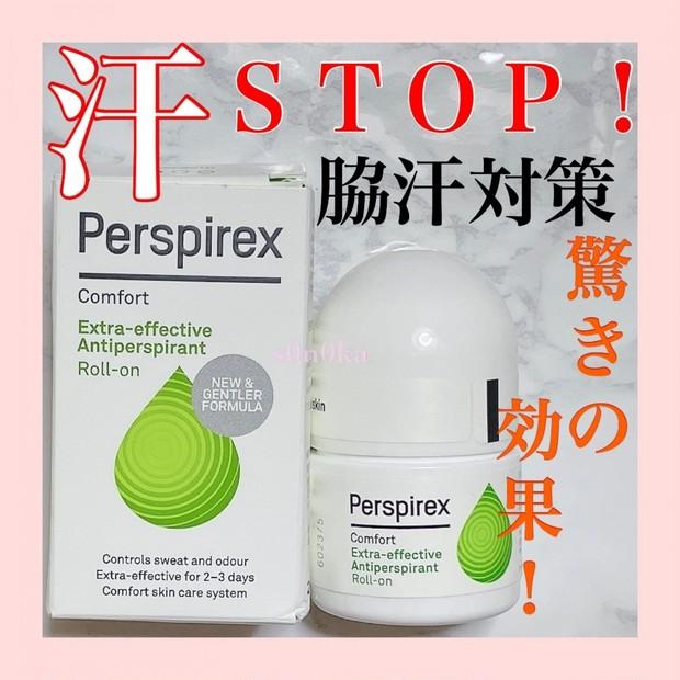 【夏本番!汗ストップ!】デンマーク発!海外コスメ。Perspirex(パースピレックス)コンフォート 敏感肌用 。汗ジミを気にせず出かけられる優れもの。驚きの効果に手放せません!