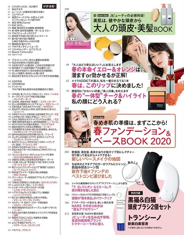 2020年2月22日発売号_1_3