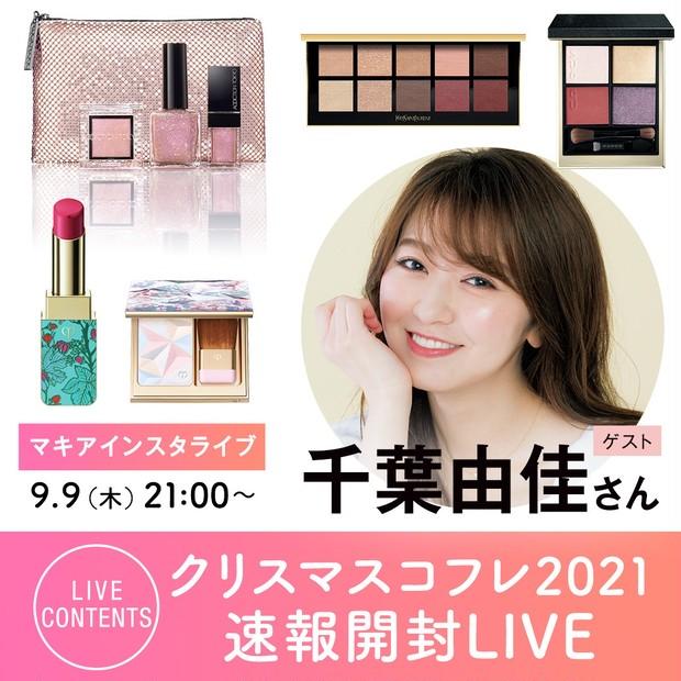 千葉由佳とクリスマスコフレ開封ライブ