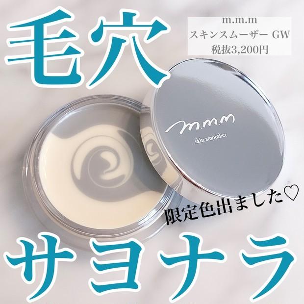 【あのバカ売れアイテムの限定色♡】m.m.mのスキンスムーザーの限定色は、グレー×ホワイトの透明感増し増しカラー♡
