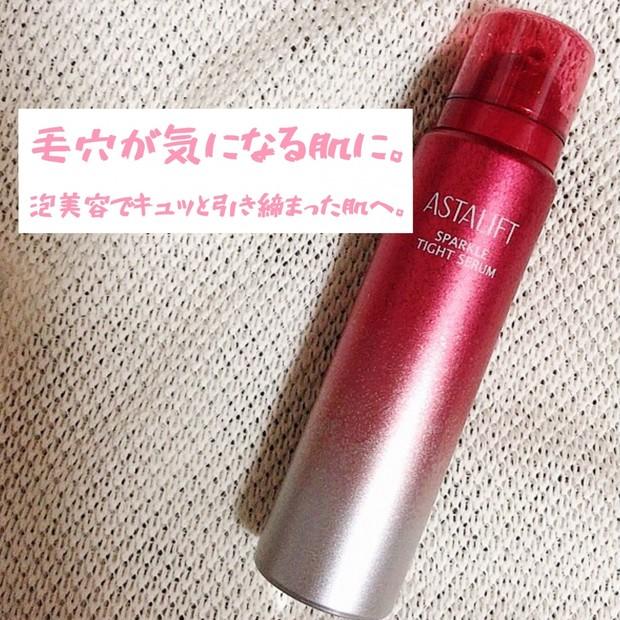 毛穴にお悩みの方必見!!9月1日発売のアスタリフトのスパルタ泡美容に注目♡