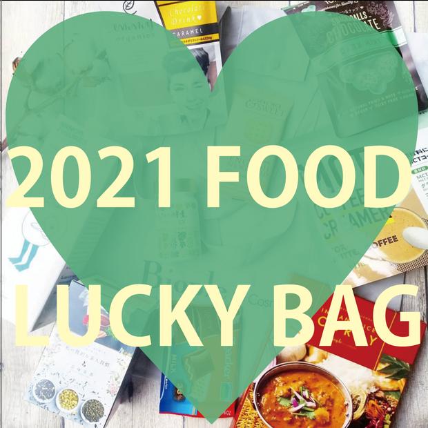 【福袋2021】免疫UPの酵素や心身美茶、有機オーツミルクなどオーガニックフードのラッキーバッグ