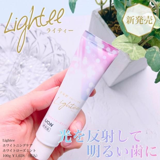 【Lightee】ライオンが本気で作った美白ハミガキ♡使い切り本音レビュー!