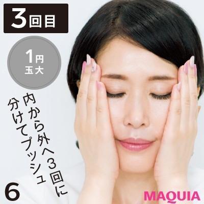 【美容家・小林ひろ美さんのスキンケア】正しい化粧水のつけ方_6. 1円玉大をゆっくり押さえづけ