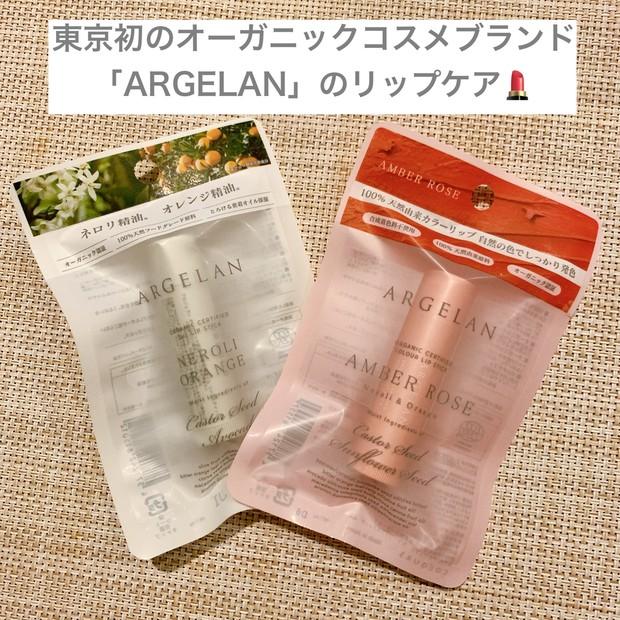 【食べられる成分!?】サステナブルなオーガニックブランド「ARGELAN」のリップが優秀です!!_1
