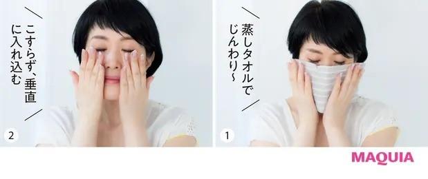 【美容家・小林ひろ美さんの美容法】 肌:冷やしとほぐしの両輪ケアで、肌もいいリズムに_3