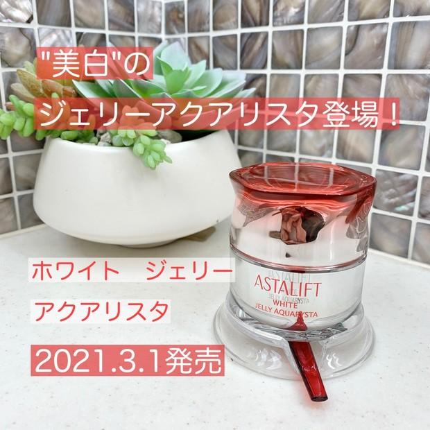 【アスタリフト新作】美白のホワイトジェリーアクアリスタ登場