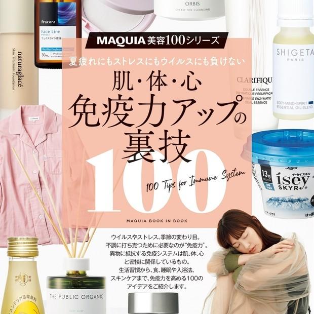 免疫力アップの裏技100【MAQUIA美容100シリーズ】