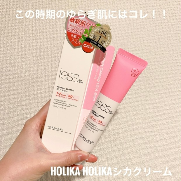 【シカバーム】HOLIKA HOLIKAレスオンスキンシカバームが手放せない!