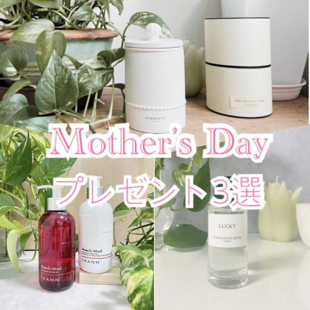お洒落な【母の日プレゼント】おうち時間で癒される♡香りのプレゼント3選