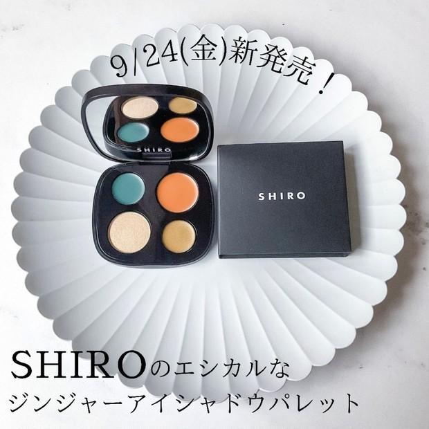 【SHIRO 9月24日新発売!スウォッチ、動画あり】一足お先にアイシャドウパレットで秋メイク🍁