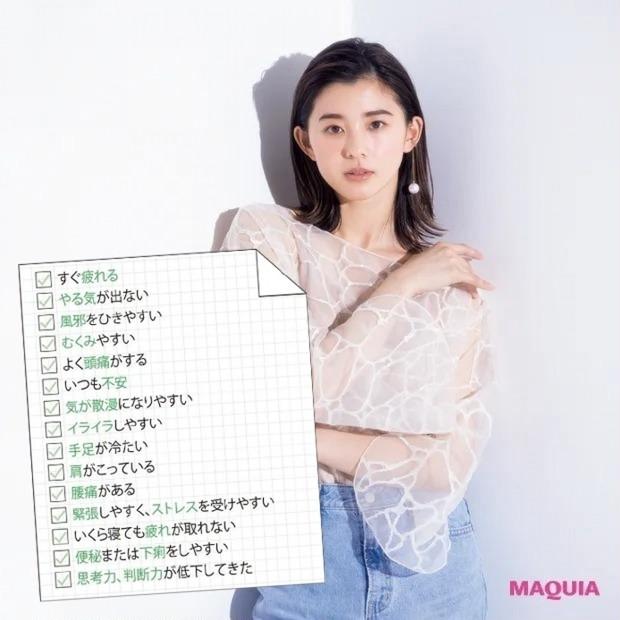自律神経を味方につける100知識【MAQUIA美容100シリーズ】