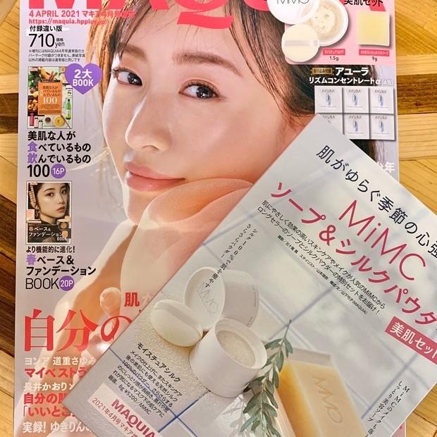 【ついに登場】松本まりかさんが表紙のマキア4月号は見逃せない!