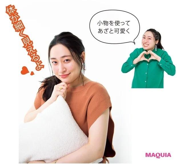丸山礼さん実演・オンラインでの美人角度_クッションをギュッと抱いて女の子っぽさアピ♡