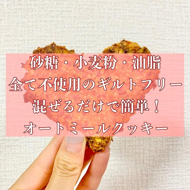 【ヘルシーおやつ】砂糖も小麦粉も油脂も不要!混ぜるだけの簡単オートミールクッキーが美味しすぎる【グルテンフリー】_1