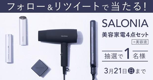 【フォロー&RTで当たる!】SALONIAの美容家電セットを1名様にプレゼント