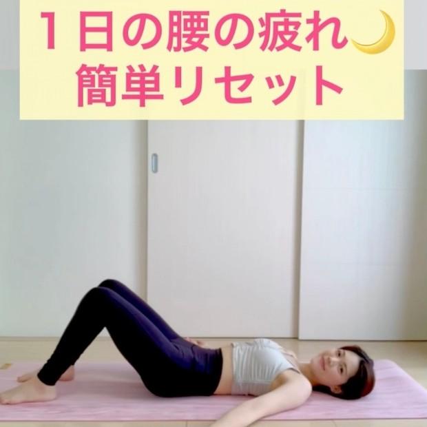 1日の腰の疲れを速攻リセット❗️おやすみ前の簡単ヨガポーズ【動画付き】🎥