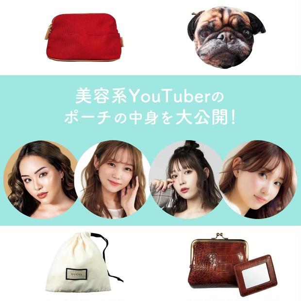 美容系YouTuberのポーチの中身を大調査! 古川優香さん、かじえりさん、マリリンさん、水越みさとさんの持ち歩きコスメは?